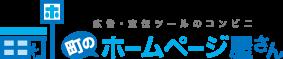 5万円テンプレートプラン【町のホームページ屋さん】