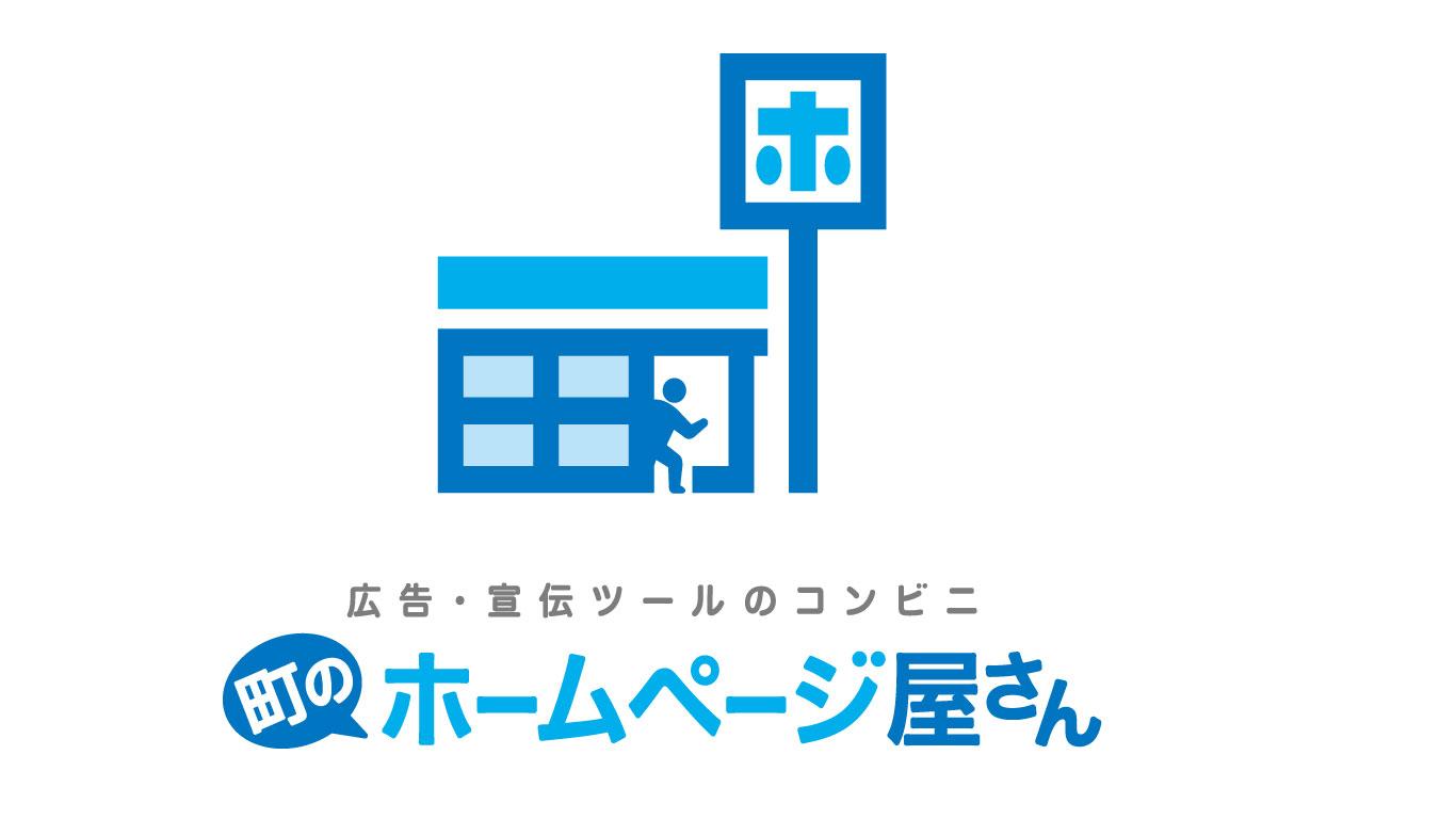 足立区千住の「町のホームページ屋さん」公式サイト